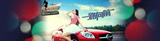 炫车魅影第八期――与可 爱车模邱文庆踏上追梦之旅