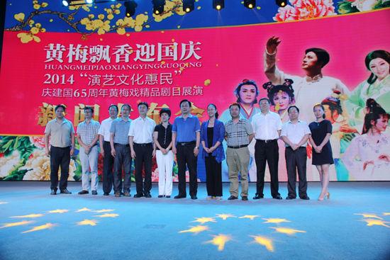 2014演艺文化惠民安徽省黄梅戏精品剧目展演