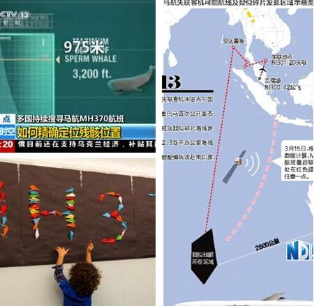 马航MH370疑似残骸位置锁定 预计一年内完成搜寻工作