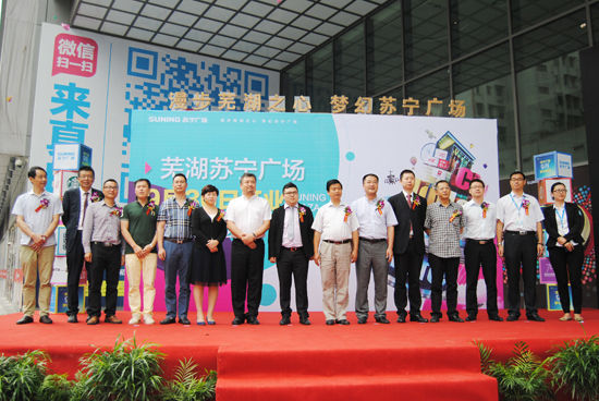 芜湖首座时尚购物中心苏宁广场9月30日全面开业