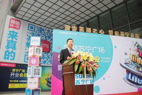 芜湖苏宁广场总经理左涛发言