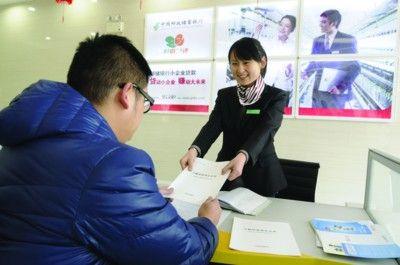 信贷经理热情受理小企业主贷款
