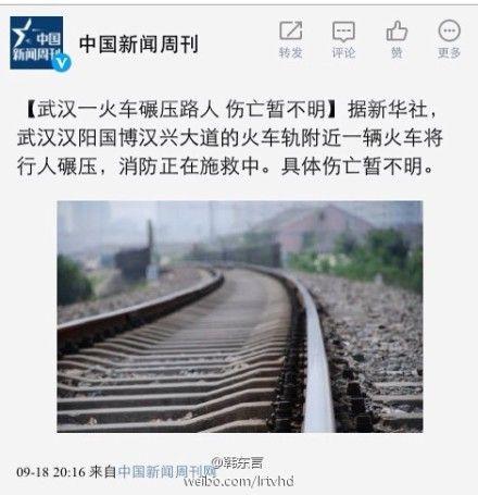 武汉一火车碾压路人