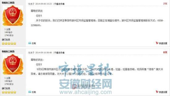 """网友发帖举报疑似""""毒大米""""现身阜阳瑶海市场"""