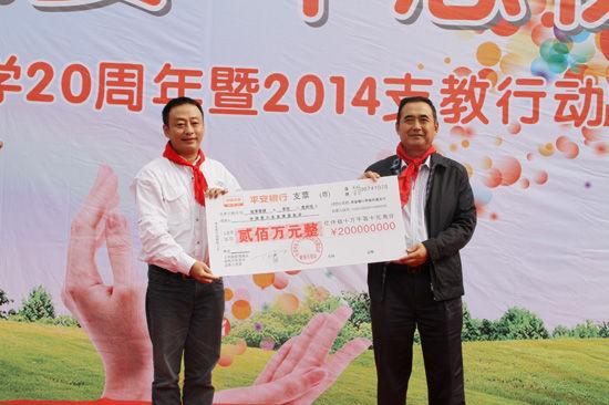 中国平安小球场捐赠