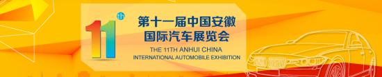第十一届安徽十一国际车展门票免费送!