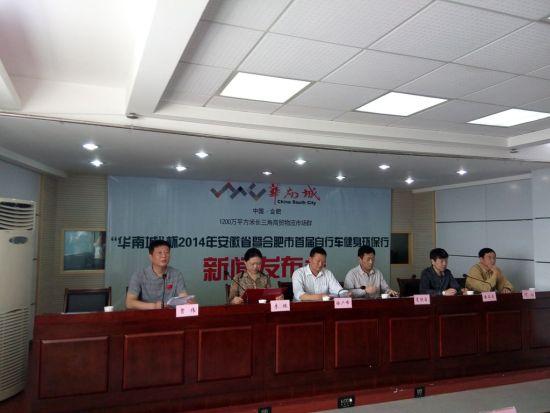 2014年安徽省首届自行车健身环保行新闻发布会现场