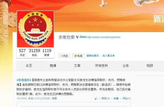 铜陵市土地和房屋征收办公室副主任慈龙生涉嫌滥用职权、贪污、受贿被捕