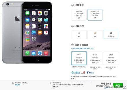 国行iPhone6开启预定