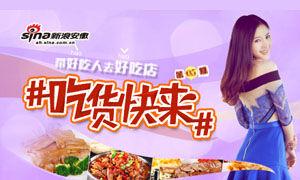 【美女吃货团第5期】转发微博与美女共享晚餐