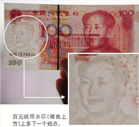 错印的纸币
