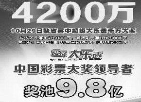 4200万大奖