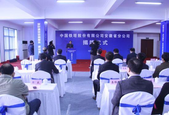 中国铁塔股份有限公司安徽分公司正式揭牌成立