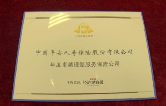 """平安人寿蝉联""""年度卓越理赔服务保险公司"""""""
