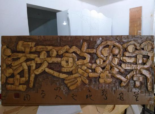 书画家金石雕刻艺术家木刻字艺术家