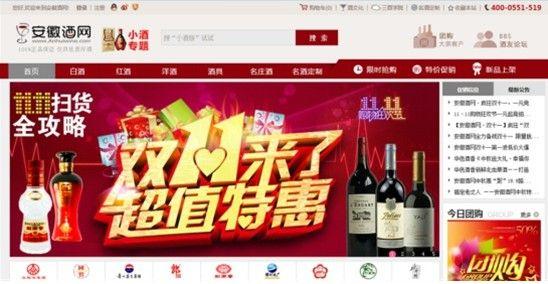 """安徽酒网荣获2014安徽""""移动互联网最具成长价值奖"""""""