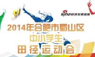 2014年合肥市蜀山区中小学生田径运动会></a> <p><a href=