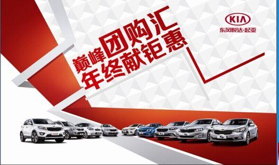 12.28芜湖顺易起亚年前最后一次团购会!