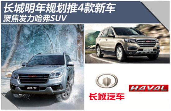 长城明年规划推4款新车 聚焦发力SUV产品