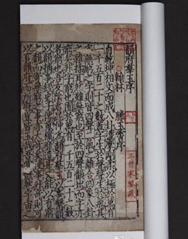 三井家族旧藏,元至正二十七年(1356)刘氏日新堂刻本《韵府群玉》