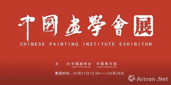 中国画学会展