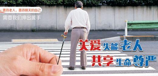 关爱失能老人 共享生命尊严