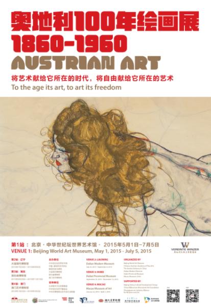奥地利百年绘画将在京展出