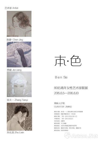 """""""本·色""""八零后青年女性艺术家联展"""