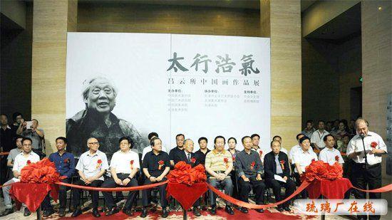 吕云所中国画遗作展在中国美术馆隆重开幕