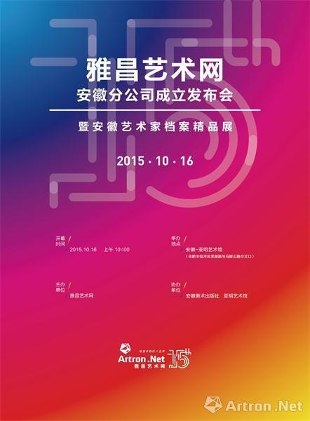 雅昌艺术网安徽分公司成立发布会<br>暨安徽艺术家档案精品展览