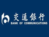 交行安徽省分行加大地方债承销 创新推动地方经济发展