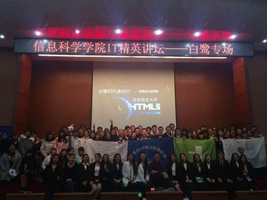 白鹭时代走进高校 北京语言大学IT精英论坛召开