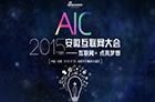 """2015年10月17日,2015安徽互联网大会在合肥天鹅湖大酒店如期举办。大会以""""互联网+点亮梦想""""为主题,云集了省内、乃至全国的专业人士,大家聚首言欢"""
