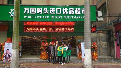 做进口食品销售 加盟万国码头