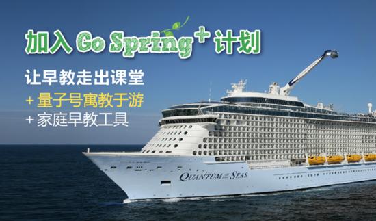好消息!2016金宝贝GO Spring 乐享春天活动开始啦