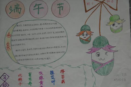 小学习俗迎端午--方兴童心开展端午小学我知晓童趣辅导班南京图片