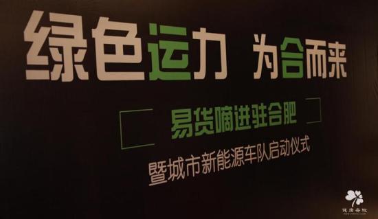 """传化易货嘀首推""""城市新能源车队""""抢占""""绿色运力"""""""