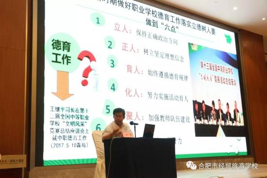 中国职教学会德工委副主任张伟