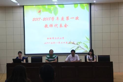 合肥市方兴古诗填空2017-2018小学第一次教职小学常识学年召开图片