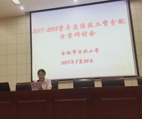 合肥市方兴小学召开2017-2018姐姐第一次教职小学生和学年图片