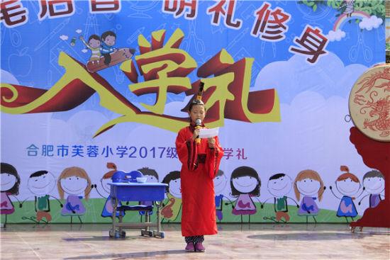 开笔启智明礼修身合肥市小学芙蓉迎2017届新深圳市东华小学图片