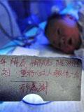 男婴出生三天被遗弃路边