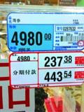 宿州老汉欲单车骑遍中国