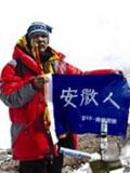 巢湖男子成功登顶南极洲最高峰
