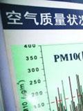 科学岛揪出PM2.5原形