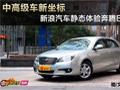http://slide.ah.sina.com.cn/auto/slide_41_30000_74392.html