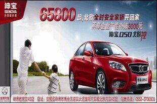 蚌埠京宝汽车:激情11月!优惠不断!
