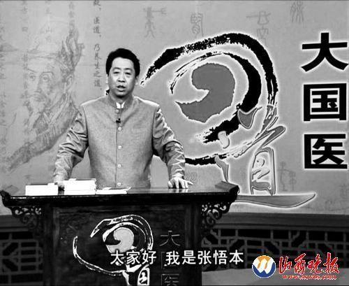 中国大师盘点追逐名利功力无能