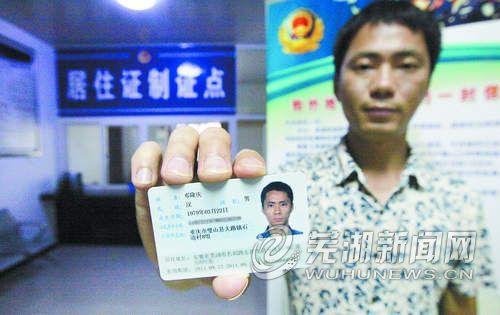 芜湖昨日首发流动人口居住证