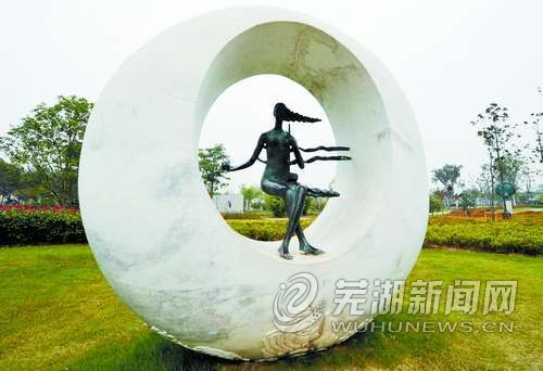芜湖雕塑公园已建成世界一流